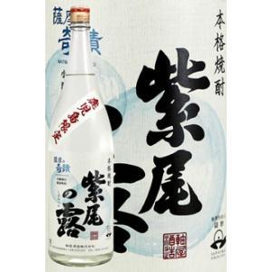 軸屋酒造 紫尾の露 薩摩の奇蹟 鹿児島限定 薩摩蔵限定 25度 1800ml 薩摩芋焼酎 satumagura
