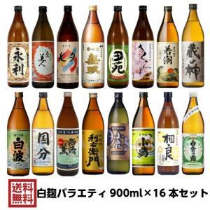 薩摩芋焼酎厳選白麹バラエティ 900ml×16本セット 薩摩芋焼酎 送料無料|satumagura