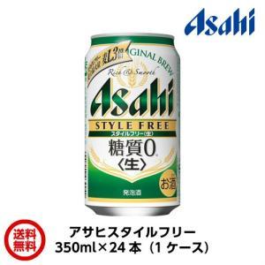 【送料無料】アサヒ スタイルフリー 350ml×24本(1ケース)|satumagura