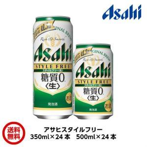 【送料無料】アサヒ スタイルフリー 350ml×72本(3ケース)|satumagura