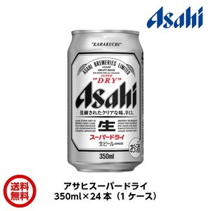 【送料無料】アサヒ スーパードライ 350ml×24本(1ケース)|satumagura