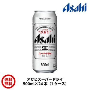 【送料無料】アサヒ スーパードライ 500ml×24本(1ケース)|satumagura