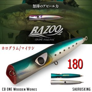 CB ONE バズー 180 color:ホログラム/マイワシ 実釣セット / シービーワン Bazoo saurusking