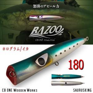 CB ONE バズー 180 color:ホログラム/イカ 実釣セット / シービーワン Bazoo saurusking
