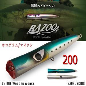 CB ONE バズー 200 color:ホログラム/マイワシ 実釣セット / シービーワン Bazoo saurusking