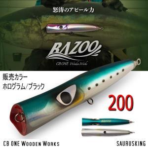 CB ONE バズー 200 color:ホログラム/ブラック 実釣セット / シービーワン Bazoo saurusking