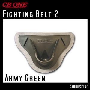CB ONE ファイティングベルト2 [アーミーグリーン] シービーワン Fighting Belt 2 saurusking