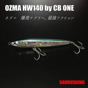 オズマ HW 140 color:FL-マイワシ CB ONE シービーワン|saurusking