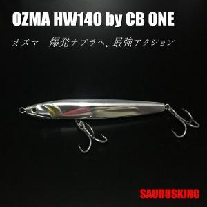 オズマ HW 140 color:クロームシルバー CB ONE シービーワン|saurusking