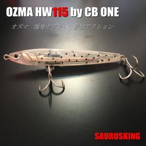 オズマ HW 115 color:グローシラス CB ONE シービーワン saurusking