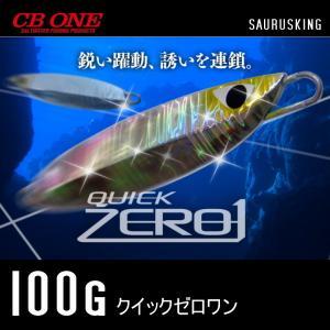 クイックZERO1 100g シービーワン CB ONE メタルジグ saurusking