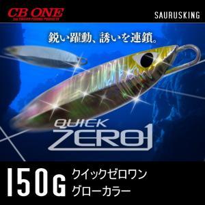 クイックZERO1 150g グローカラー シービーワン CB ONE メタルジグ saurusking