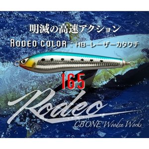 CB ONE ロデオ 165 50g color:HB-レーザーカタクチ 実釣セット / シービーワン Rodeo|saurusking