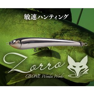 CB ONE ゾロ 220 80g color:HB-ブルーバック / シービーワン Zorro saurusking