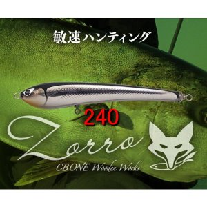 CB ONE ゾロ 240 105g color:HB-サンマ 実釣セット / シービーワン Zorro saurusking