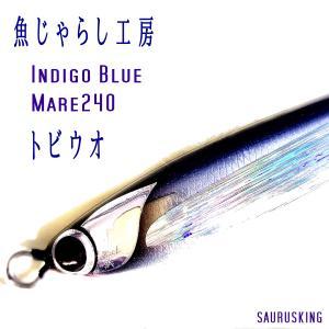 魚じゃらし工房 Mare 240 [トビウオ] マレ Indigo Blue ダイビングペンシル|saurusking
