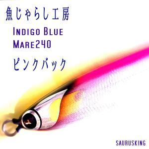 魚じゃらし工房 Mare 240 [ピンクバック] マレ Indigo Blue ダイビングペンシル|saurusking