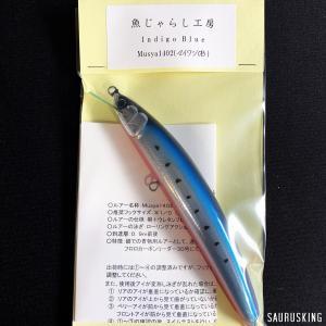 魚じゃらし工房 Musya1402 [マイワシOB] Indigo Blue 青物用ミノー|saurusking