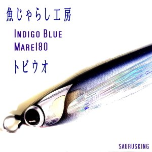 魚じゃらし工房 Mare 180 [トビウオ] マレ Indigo Blue ダイビングペンシル|saurusking