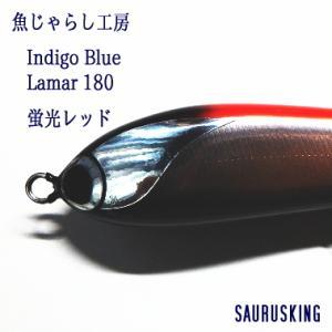 魚じゃらし工房 Lamer 180 [蛍光レッド] ラメール Indigo Blue ダイビングペンシル|saurusking
