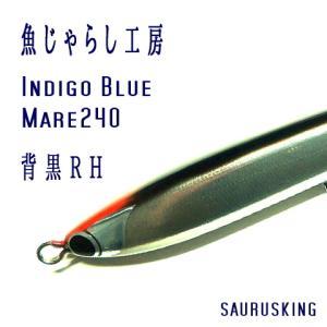 魚じゃらし工房 Mare 240 [背黒RH] マレ Indigo Blue ダイビングペンシル|saurusking