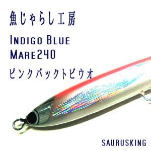 魚じゃらし工房 Mare 240 [ピンクバックトビウオ] マレ Indigo Blue ダイビングペンシル|saurusking