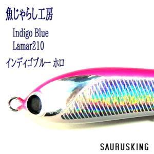 魚じゃらし工房 Lamer 210 [ピンクホロ] ラメール Indigo Blue ダイビングペンシル|saurusking