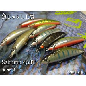魚じゃらし工房 Saburou 453T [ヤマメ]  トラウトミノー|saurusking