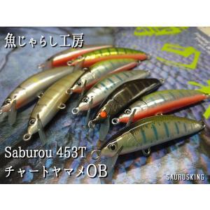 魚じゃらし工房 Saburou 453T [チャートヤマメOB]  トラウトミノー|saurusking