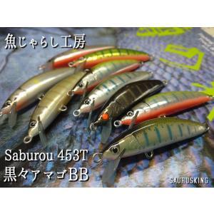 魚じゃらし工房 Saburou 453T [黒々アマゴBB]  トラウトミノー|saurusking