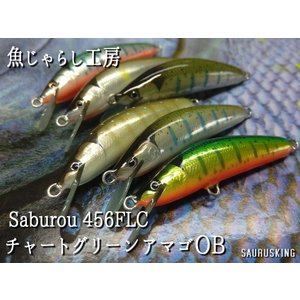 魚じゃらし工房 Saburou 456FLC [チャートグリーンアマゴOB]  トラウトミノー|saurusking