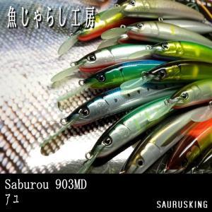 魚じゃらし工房 Saburou 903MD [アユ]  トラウトミノー|saurusking