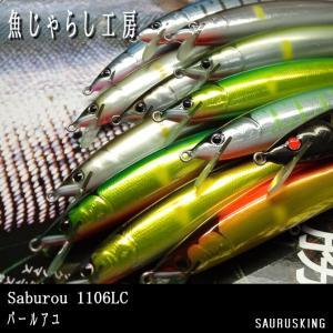 魚じゃらし工房 Saburou 1106LC [パールアユ]  トラウトミノー|saurusking
