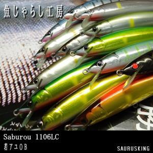 魚じゃらし工房 Saburou 1106LC [若アユOB]  トラウトミノー|saurusking