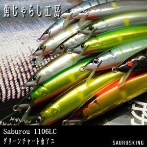 魚じゃらし工房 Saburou 1106LC [グリーンチャート金アユ]  トラウトミノー|saurusking