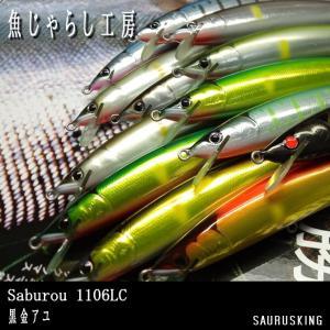 魚じゃらし工房 Saburou 1106LC [黒金アユ]  トラウトミノー|saurusking