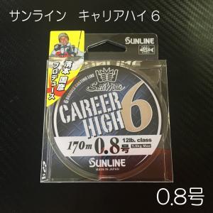 ソルティメイト キャリアハイ6 *0.8号 170m by サンライン / SUNLINE シーバス PE ライン|saurusking