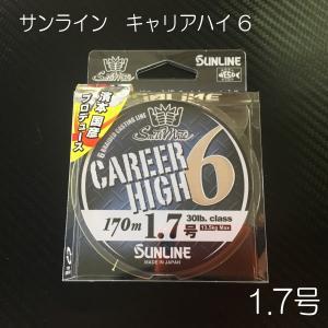 ソルティメイト キャリアハイ6 *1.7号 170m by サンライン / SUNLINE シーバス PE ライン|saurusking