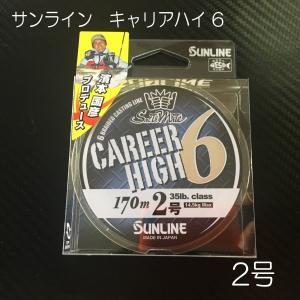 ソルティメイト キャリアハイ6 *2号 170m by サンライン / SUNLINE シーバス PE ライン|saurusking
