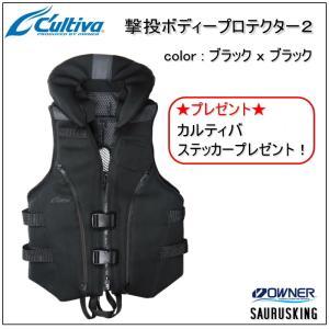 撃投 ボディプロテクター2 [ブラックxブラック] フローティング ベスト / カルティバ オーナーばり|saurusking