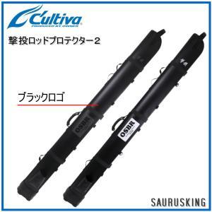 撃投 ロッドプロテクター2 [ブラックロゴ] 遠征用ロッドケース / カルティバ オーナーばり|saurusking