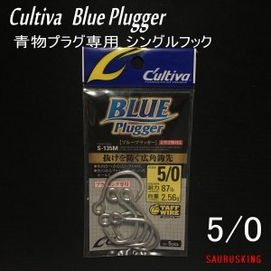 カルティバ ブループラッガー #5/0 青物プラグ専用シングルフック S-135M  Cultiva Blue Plugger|saurusking