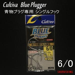 カルティバ ブループラッガー #6/0 青物プラグ専用シングルフック S-135M  Cultiva Blue Plugger|saurusking