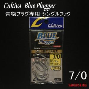 カルティバ ブループラッガー #7/0 青物プラグ専用シングルフック S-135M  Cultiva Blue Plugger|saurusking