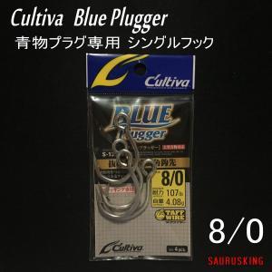 カルティバ ブループラッガー #8/0 青物プラグ専用シングルフック S-135M  Cultiva Blue Plugger|saurusking