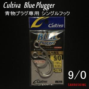 カルティバ ブループラッガー #9/0 青物プラグ専用シングルフック S-135M  Cultiva Blue Plugger|saurusking