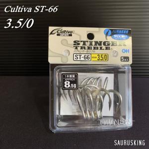 カルティバ ST-66 #3.5/0 スティンガー トリプルフック Cultiva|saurusking