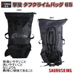 激投 タフクライムバッグ 65リットル / カルティバ オーナーばり|saurusking