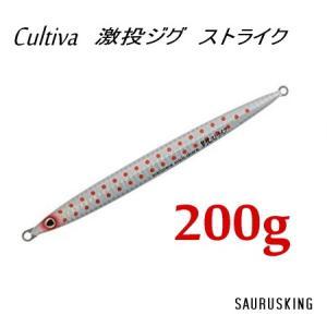 撃投ジグ ストライク 200g Color:エッジグローシルバー / Cultiva カルティバ オーナーばり メタルジグ saurusking
