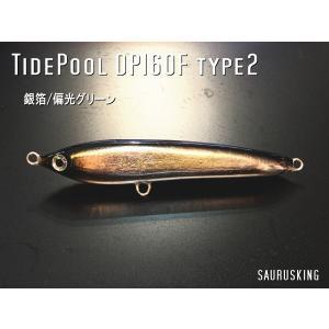 訳あり特価!DP160F タイプ2 Color:銀箔/偏光グリーン by タイドプール ダイビングペンシル ヒラマサ、マグロ、ブリ大型魚に!|saurusking